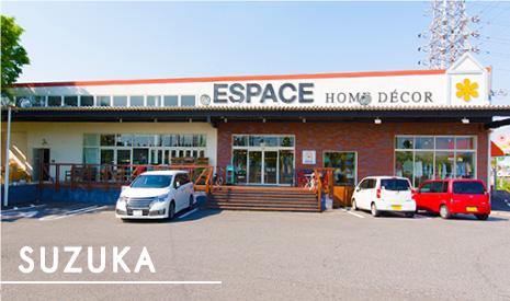 エスパスホームデコア鈴鹿店