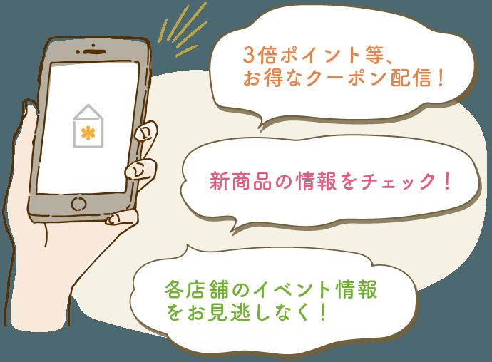 エスパス公式LINE お友達募集中!