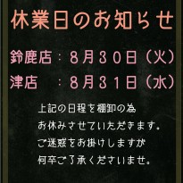 休業日_01