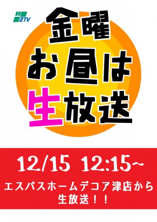 金曜お昼は生放送_ロゴ[1]
