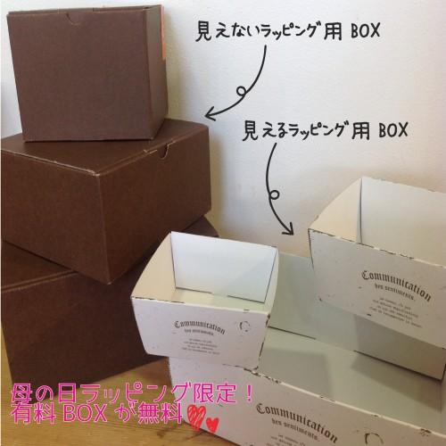 箱無料-001