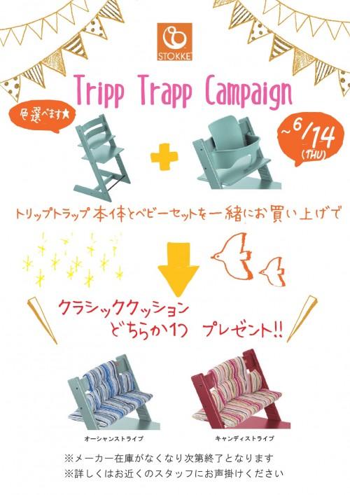 トリトラキャンペーン-001