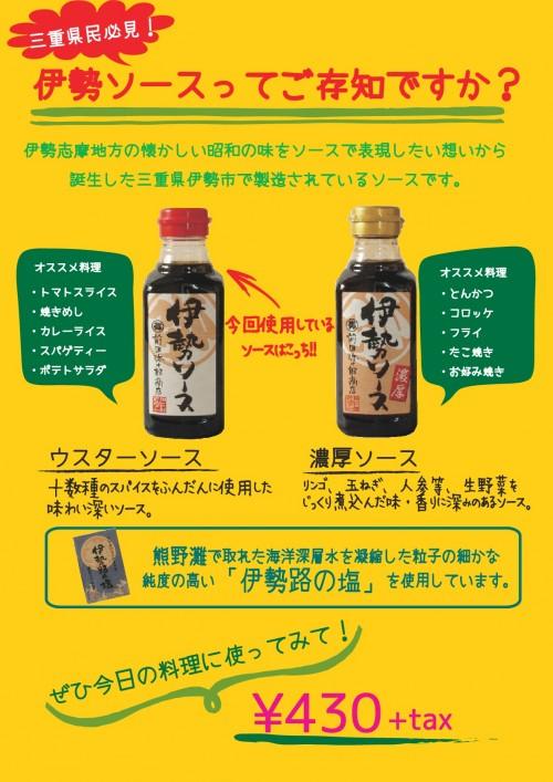 ソバメシイベント_伊勢ソース-001