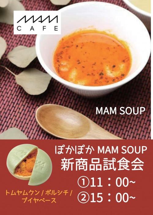MAM試食会201812_01