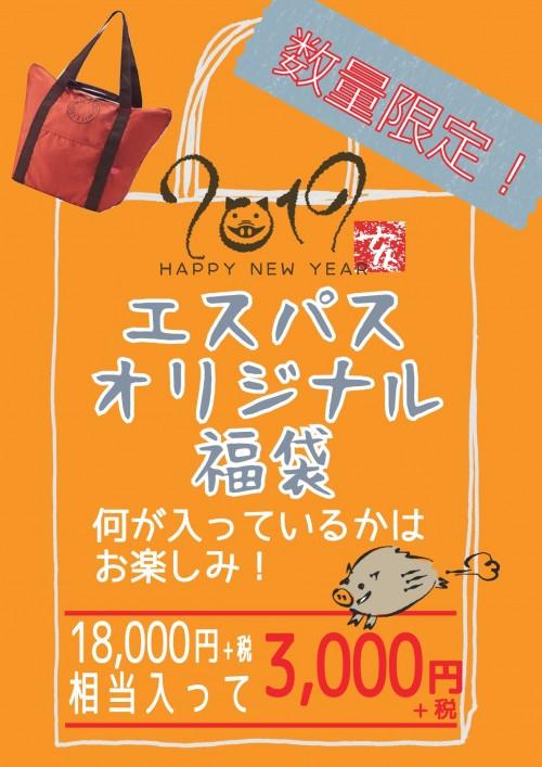 エスパスオリジナル福袋-001