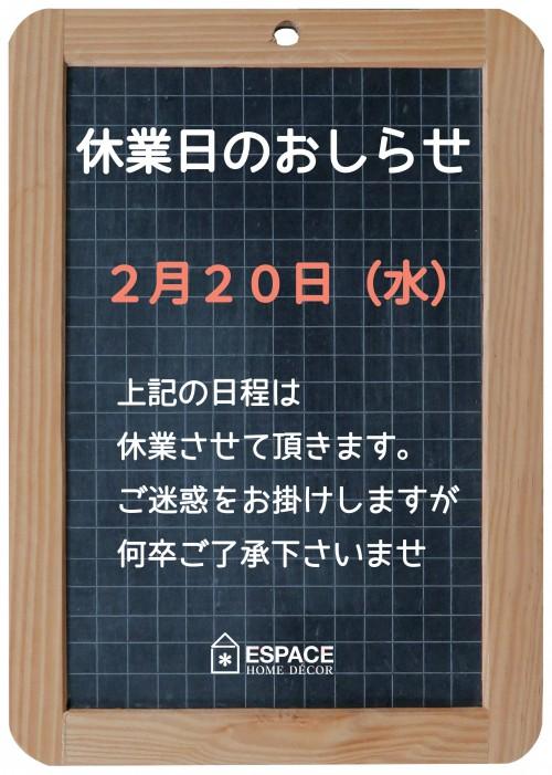 両店休業日_01