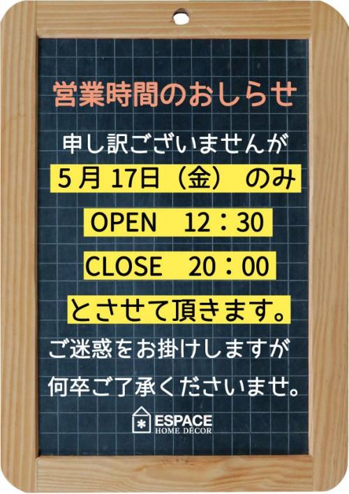 鈴鹿店営業時間