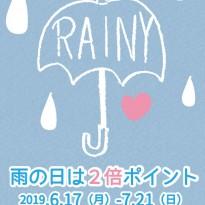 雨の日キャンペーン