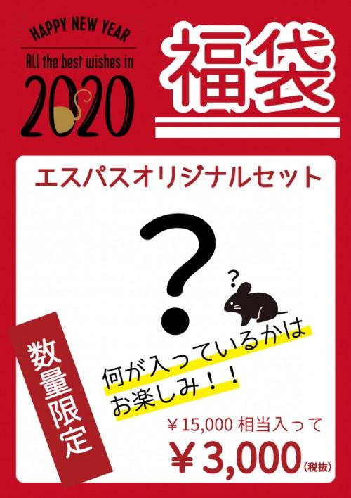 福袋オリジナル2019