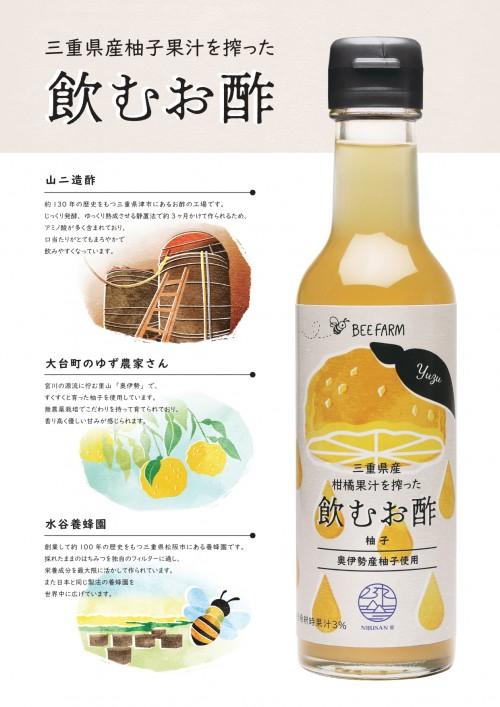 飲むお酢_POP_A4_aw_ol_pages-to-jpg-0001