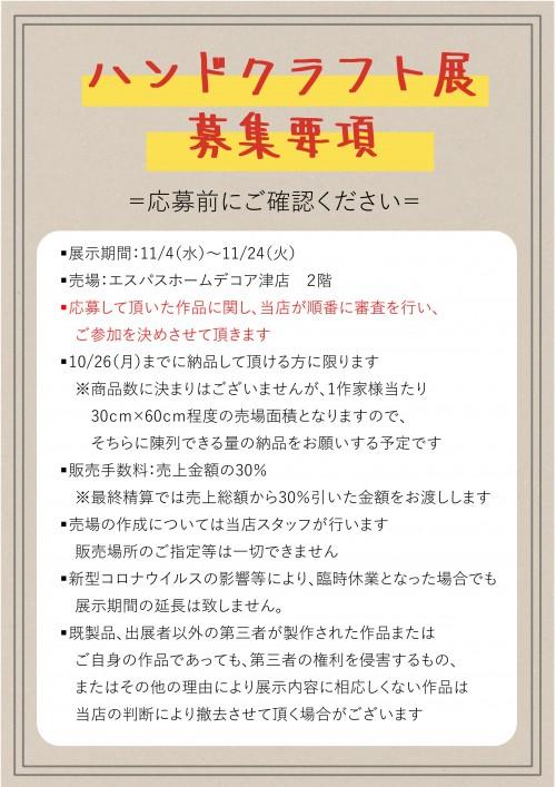 ハンドクラフト展募集要項_01