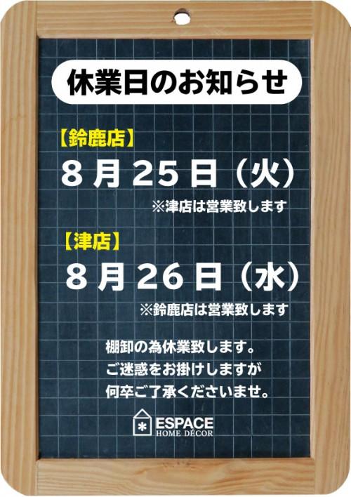 鈴鹿店休業日