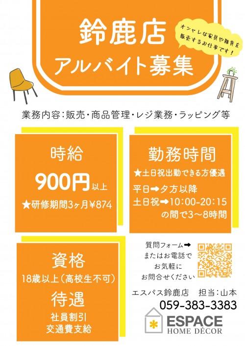 アルバイト募集POP鈴鹿店874_01