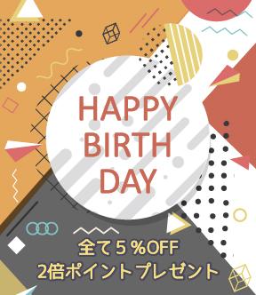 お誕生日DM