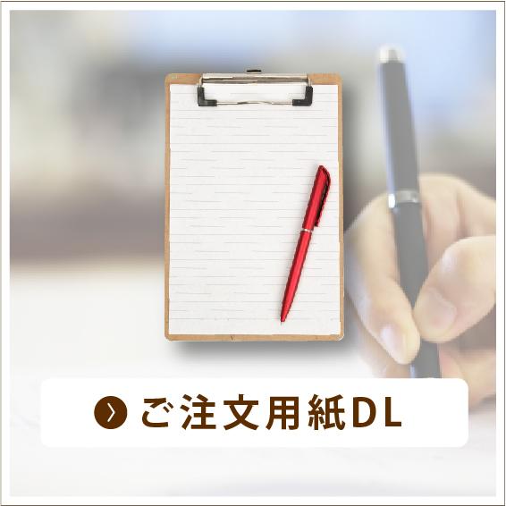 ご注文用紙DL
