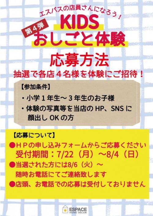 お仕事体験2019夏②