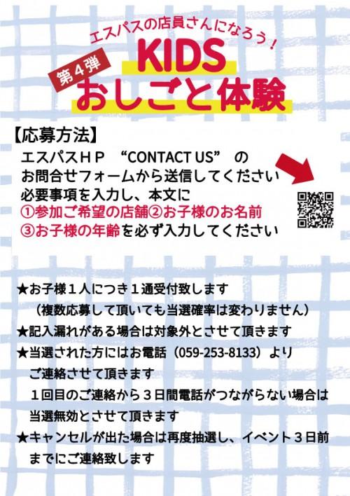 お仕事体験2019夏③