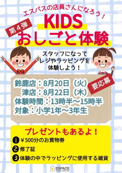 お仕事体験2019夏①