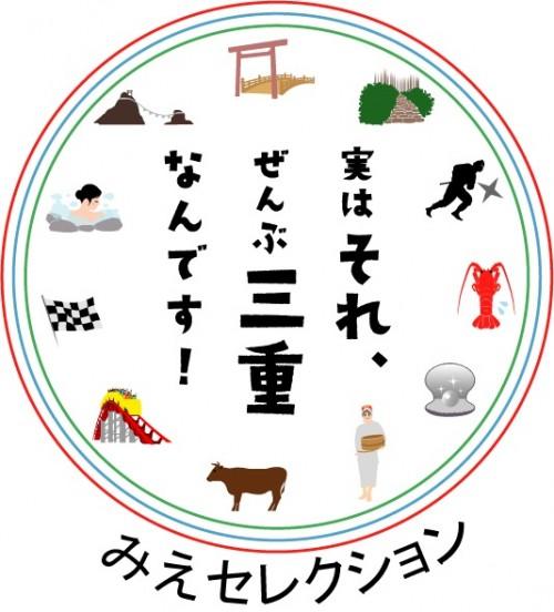 みえセレクションロゴ(カラー)[1]