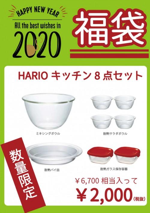 福袋キッチン2019