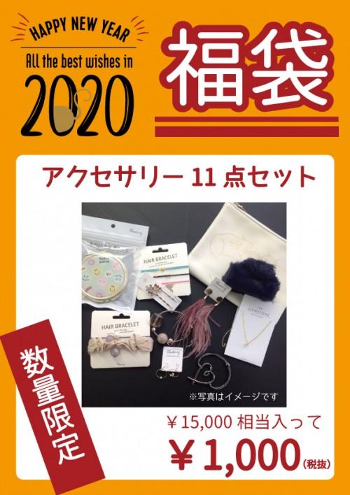 福袋アクセ2019