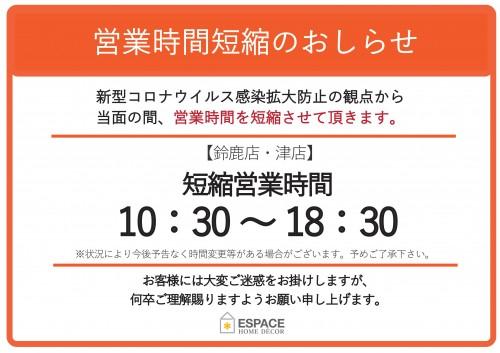 営業時間短縮のお知らせ_01
