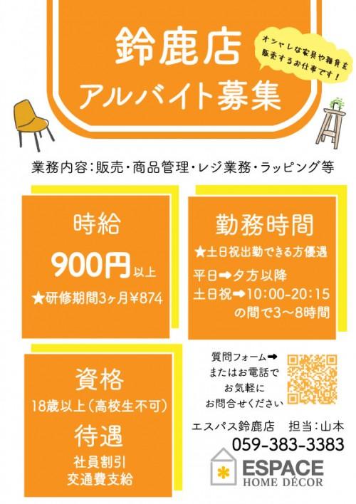 アルバイト募集POP鈴鹿店874