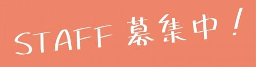 staffbosyuu