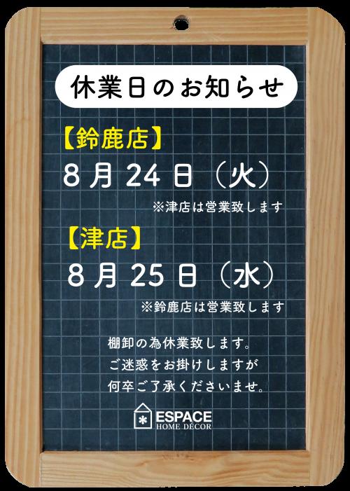 8月休業日-01
