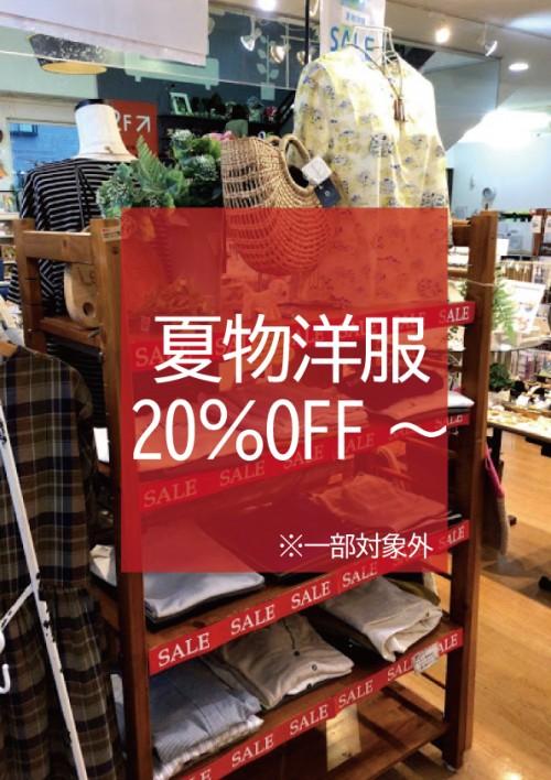 夏物洋服20%OFF