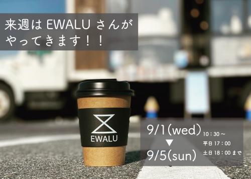 EWALU9月_アートボード 1