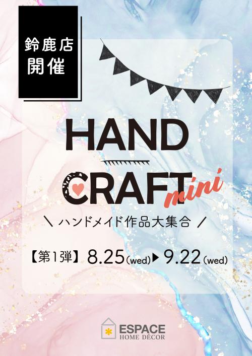 ハンドクラフトミニ鈴鹿店1タテ-01