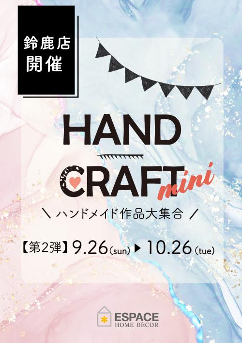 ハンドクラフトミニ鈴鹿店2-01